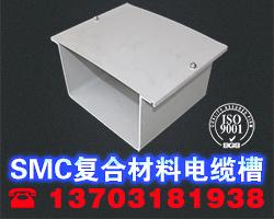 SMC复合材料电缆槽